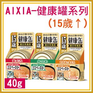 【恰恰】AIXIA 健康缶系列40g-高齡貓用/15歲以上