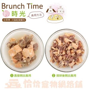 【恰恰】輕時光 全蒸煮犬貓輕食餐包70g 1