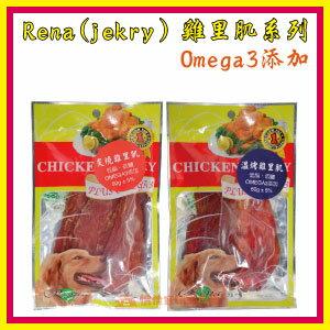 【恰恰】Rena 雞里肌系列 Omega3添加 - 限時優惠好康折扣