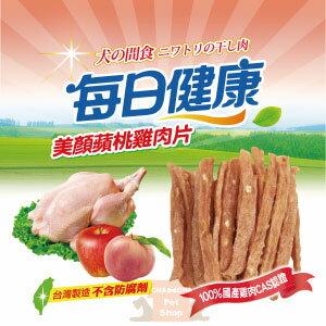 【恰恰】每日健康美顏蘋桃雞肉片135g#ED-N-03 - 限時優惠好康折扣