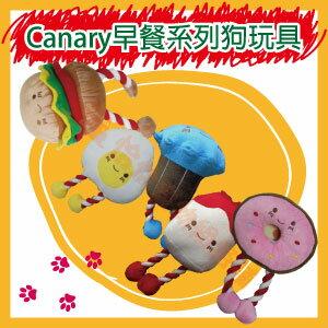 【恰恰】Canary早餐系列狗玩具 - 限時優惠好康折扣