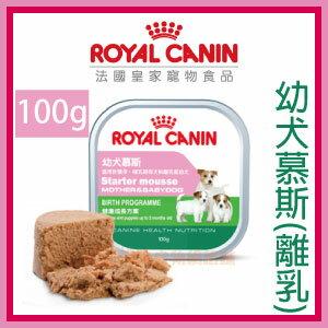 【恰恰】皇家 幼犬慕斯(離乳)100g*2