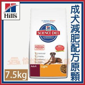 【恰恰】希爾思成犬體重控制原顆粒(1126)-7.5KG - 限時優惠好康折扣