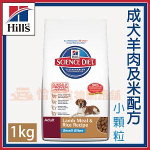 ~恰恰~希爾思成犬羊肉及米配方小顆粒^(1140^)~1kg ~  好康折扣