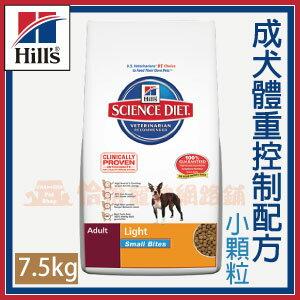 【恰恰】希爾思成犬體重控制小顆粒(1159)-7.5kg - 限時優惠好康折扣