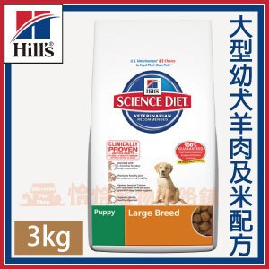 【恰恰】希爾思大型幼犬(6481)-3kg