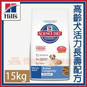 【恰恰】希爾思熟齡犬活力長壽配方原顆粒(6941)-15kg - 限時優惠好康折扣