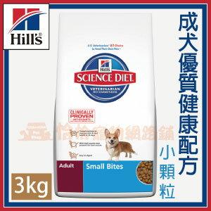【恰恰】希爾思成犬小顆粒(7023)-3kg - 限時優惠好康折扣