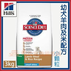 【恰恰】希爾思幼犬羊肉及米配方小顆粒(1676)-3kg - 限時優惠好康折扣