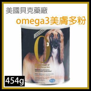 【恰恰】美國貝克藥廠 Omega美膚多粉454g