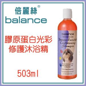 【恰恰】balance倍麗絲 膠原蛋白光采修護沐浴精