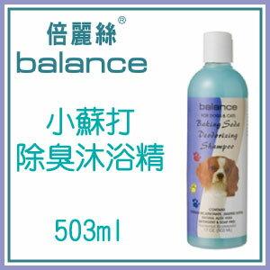 【恰恰】balance倍麗絲 小蘇打除臭沐浴精 - 限時優惠好康折扣