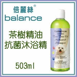 【恰恰】balance倍麗絲 犬用茶樹精油抗菌沐浴精 - 限時優惠好康折扣