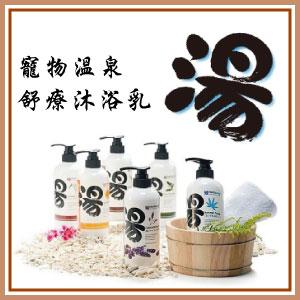 【恰恰】湯-溫泉 保溼水潤配方(玫瑰果+蘆薈)600ml 1
