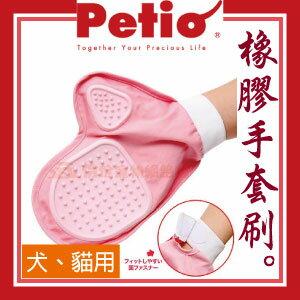 【恰恰】Petio Preciante-橡膠手套刷#WD23885 - 限時優惠好康折扣
