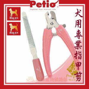 【恰恰】Petio Preciante-犬用專業指甲剪 #WD23873 - 限時優惠好康折扣