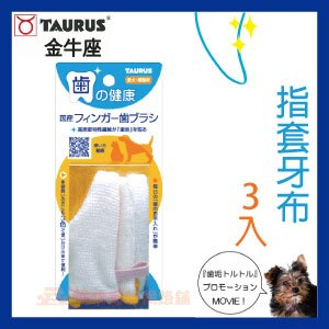 【恰恰】TAURUS金牛座 指套牙布3入-犬貓用 - 限時優惠好康折扣