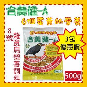 【恰恰】合美健 8號 雜食鳥營養飼料500g *3 - 限時優惠好康折扣