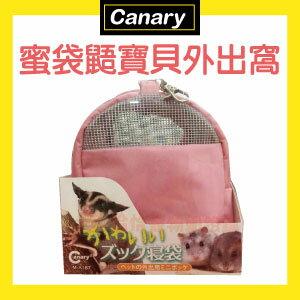 【恰恰】Canary蜜袋鼯專用-寶貝外出窩 - 限時優惠好康折扣