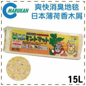 【恰恰】MK爽快消臭地毯15L (薄荷香木屑)MR-752