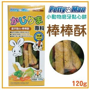 【恰恰】Petty Man磨牙點心-棒棒酥#13-601