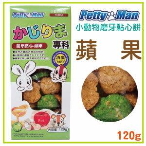 【恰恰】Petty Man磨牙點心-蘋果#13-604
