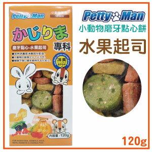 【恰恰】Petty Man磨牙點心-水果起司#13-603