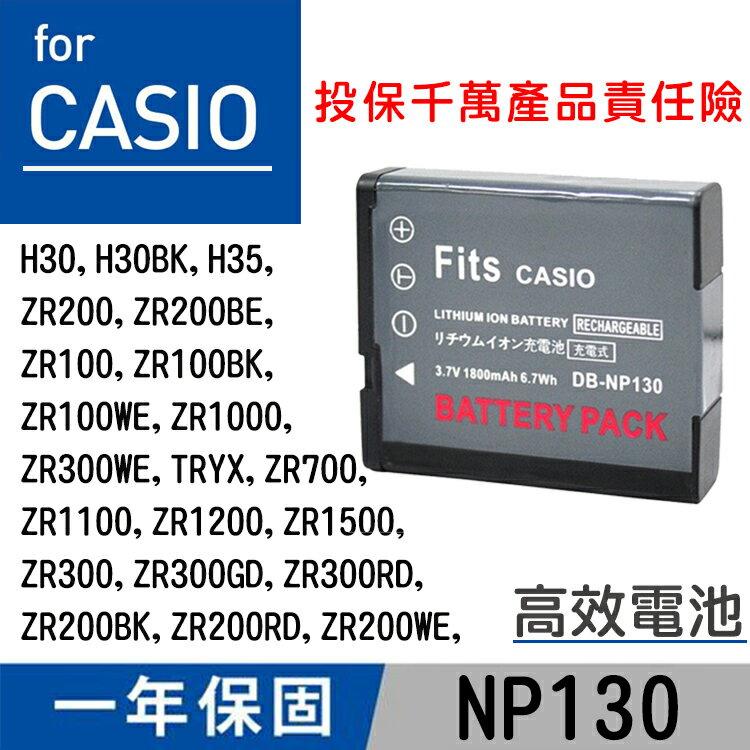 特價款@攝彩@Casio NP130 相機電池 ZR3600 ZR3500 ZR2000 ZR1500 EZ-H30 ZR100 一年保固