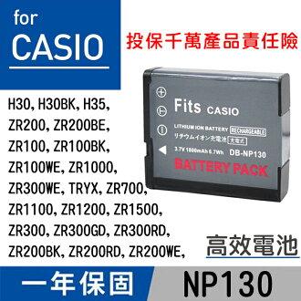 攝彩@Casio NP130 相機電池 ZR3600 ZR3500 ZR2000 ZR1500 EZ-H30 ZR100 一年保固