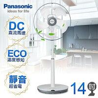 夏日涼一夏推薦【國際牌Panasonic】14吋經典型DC直流風扇/F-S14DMD