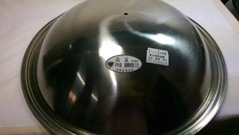 【八八八】e網購~【 台灣製造 304不銹鋼1尺6鼎蓋 】1尺6不鏽鋼鍋蓋 炒菜鍋蓋