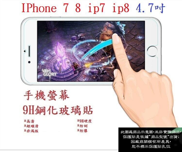 【9H玻璃】IPhone 7 8 ip7 ip8 4.7吋 非滿版9H玻璃貼 硬度強化 鋼化玻璃 疏水疏油