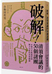 破解!清須會議的50個謎團:改變日本戰國時期權力分配的重要關鍵