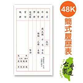 珠友 PP-48006 48K簡式履歷表/10p
