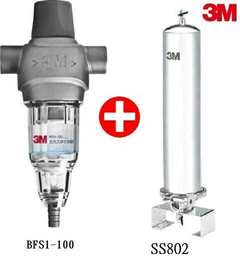 3M SS802全戶不鏽鋼淨水系統+3M全戶反洗BFS1-100淨水器【本月加贈3M AP817-2濾心一支】【贈全省免費標準安裝】【12期0利率】