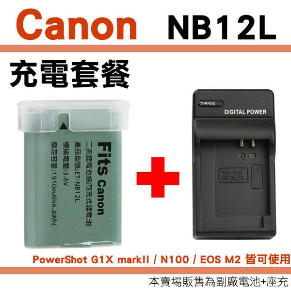 小咖龍賣場 【套餐組合】 Canon NB12L NB-12L 套餐 副廠電池 充電器 鋰電池 坐充 PowerShot G1X mark II N100 EOS ...