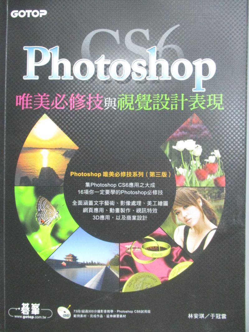 ~書寶 書T1/電腦_YEA~Photoshop CS6唯美必修技與視覺 表現_林安琪