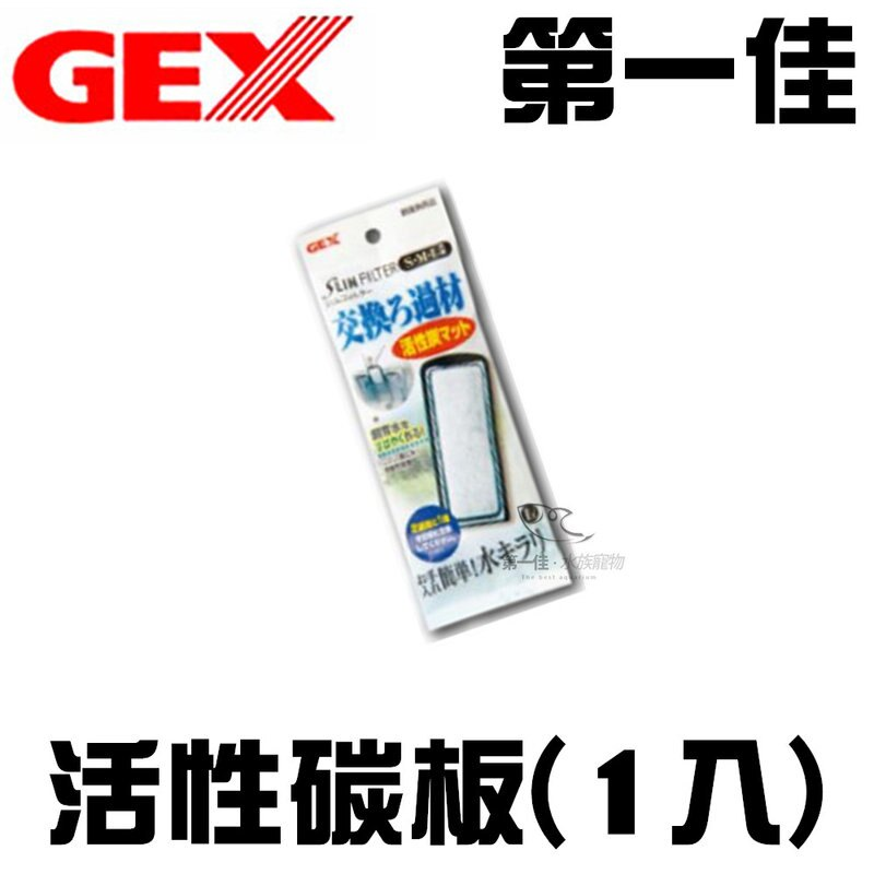 [第一佳 水族寵物] 日本GEX五味 超薄型外掛過濾器專用 活性碳板(1入) G-113-1