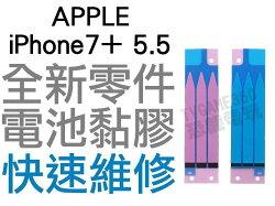 APPLE iPhone7+ PLUS 5.5 電池膠 電池標籤貼紙 電池固定雙面膠貼 全新零件【台中恐龍電玩】
