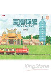 臺灣彈起POP UP TAIWAN 立體書