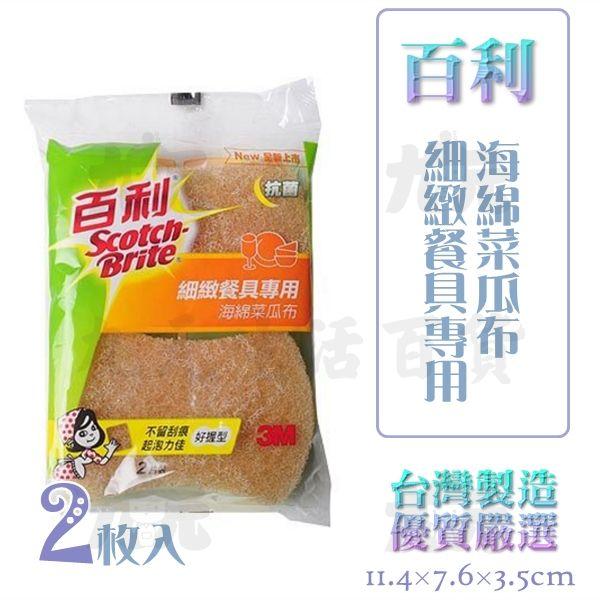 【九元生活百貨】百利細緻餐具專用海綿菜瓜布2入3M菜瓜布