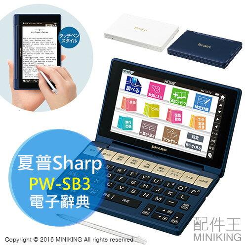 【配件王】日本代購 夏普 Sharp 電子辭典 PW-SB3 大學生 商用對話 商業英文 多益 托福 出差 旅行
