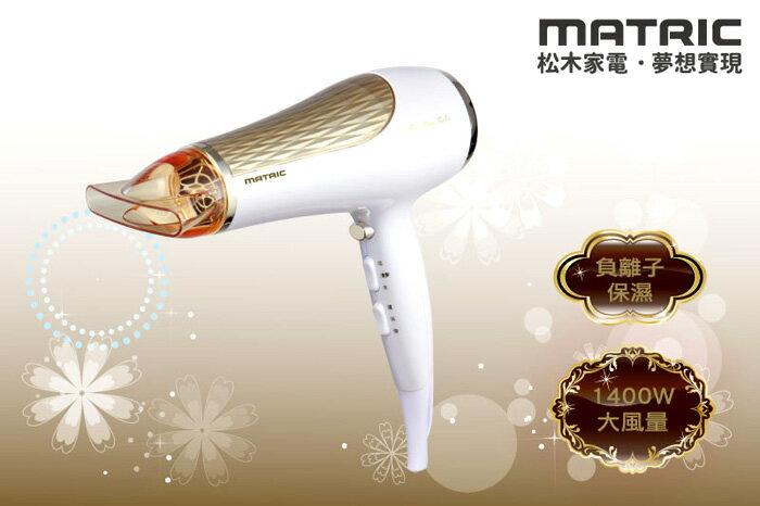 淘禮網   MG-HD1601【日本松木MATRIC】專業級大風量負離子護髮吹風機 ※加贈貴夫人頂級特殊鋼廚刀?