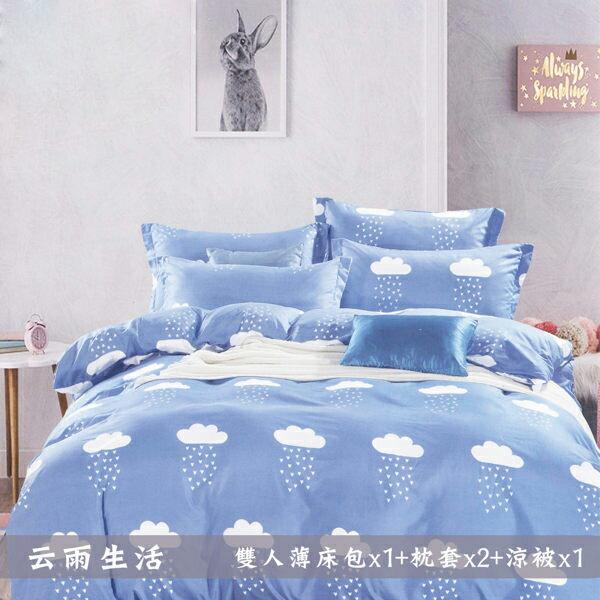 柔絲絨5尺雙人薄床包涼被組4件組「云雨生活」【YV9651】快樂生活網