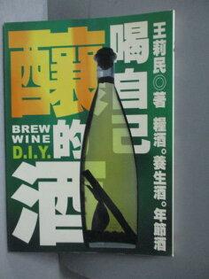 【書寶二手書T1/養生_MMD】喝自己釀的酒-糧酒‧養生酒‧年節酒_王莉民