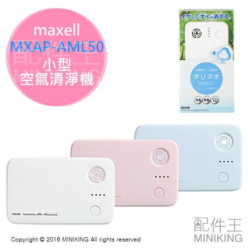 【配件王】 日本代購 maxell MXAP-AML50 小型 空氣清淨機 臭氧殺菌除臭 三色 另 KI-FX55