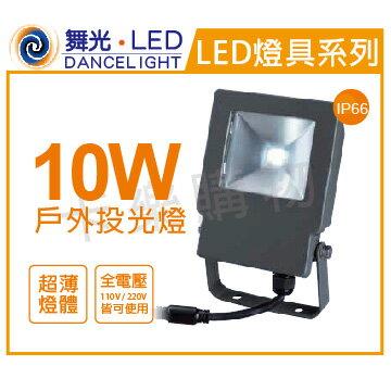 舞光 LED 10W 3000K 黃光 140度 IP66 全電壓 戶外洗牆燈 投光燈  WF430582