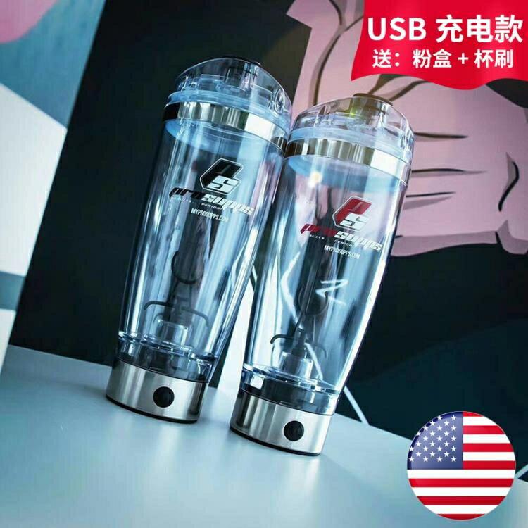 自動攪拌杯 健身電動搖杯營養蛋白搖粉杯usb充電款自動攪拌杯子便攜式搖搖杯 摩可美家