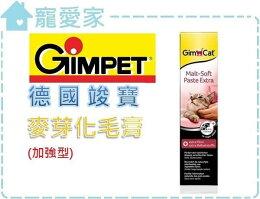 ☆寵愛家☆德國GIMPET竣寶 麥芽化毛膏-200g/條