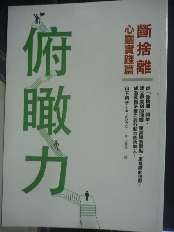 【書寶二手書T4/勵志_HTC】俯瞰力:斷捨離心靈實踐篇!_山下英子